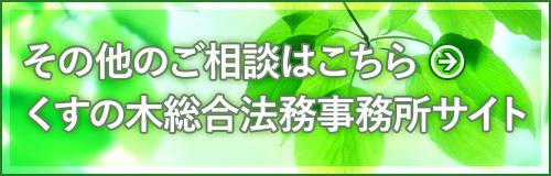 くすの木総合法務事務所サイト